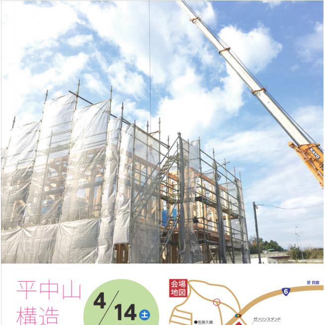 【4月14・15】平なかやま結タウン/構造見学会開催!!