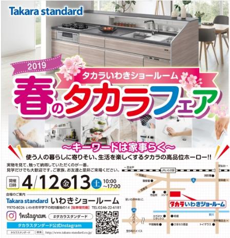 4/12(金)13(土)リフォーム相談会開催!!