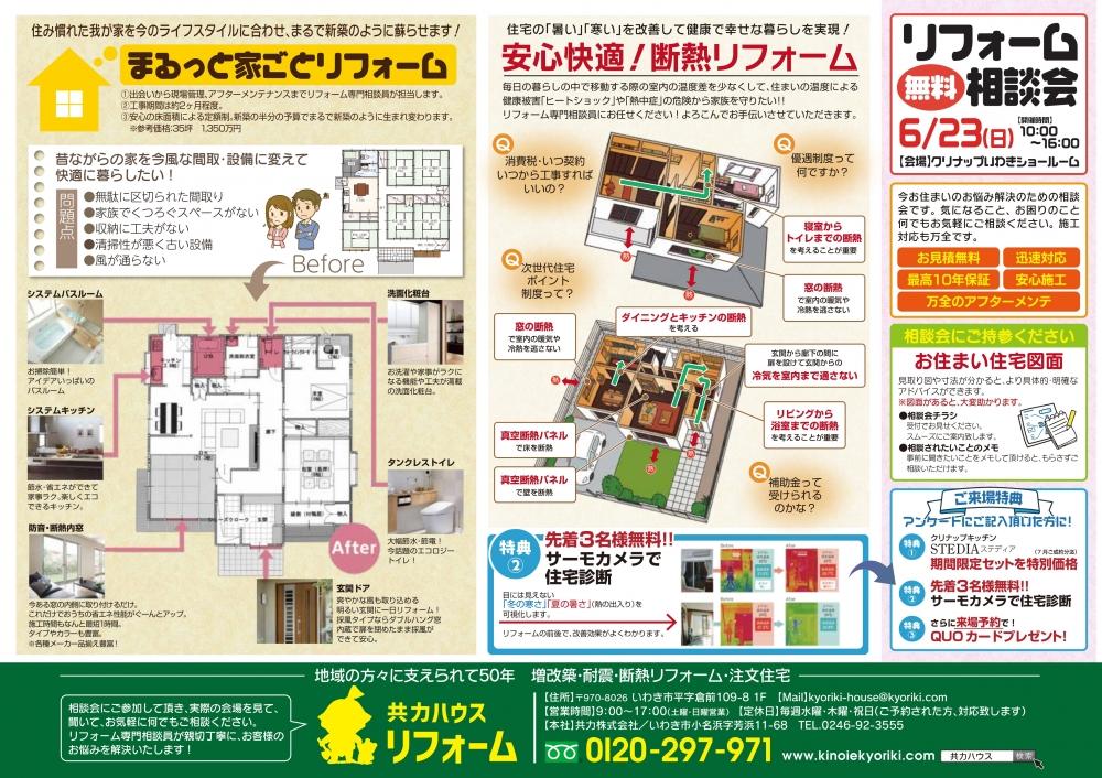 共力ハウスチラシ_裏面 (1).jpg