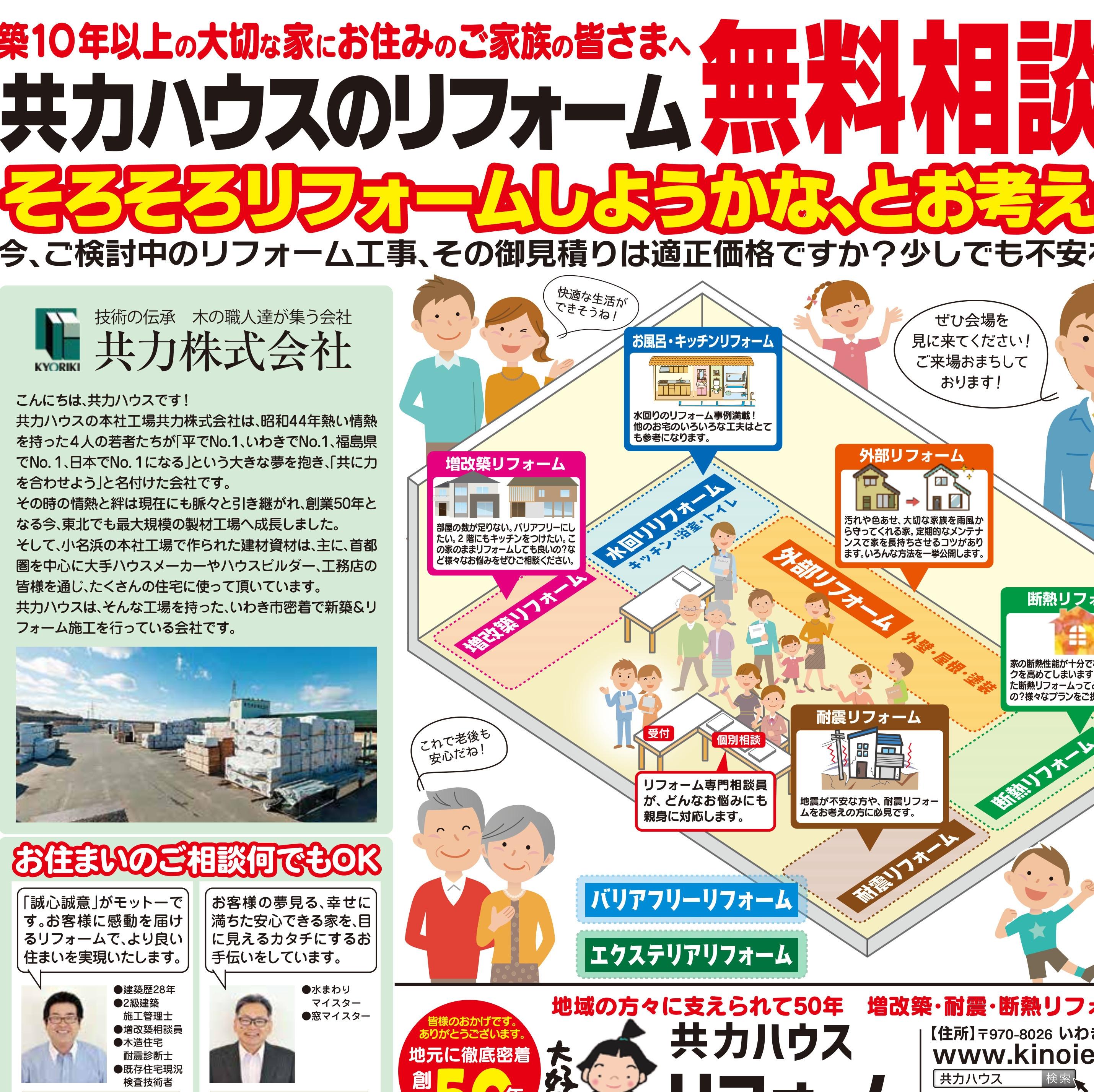 9/28(土)9/29(日)内郷コミュニティセンター/リフォーム無料相談会開催!!