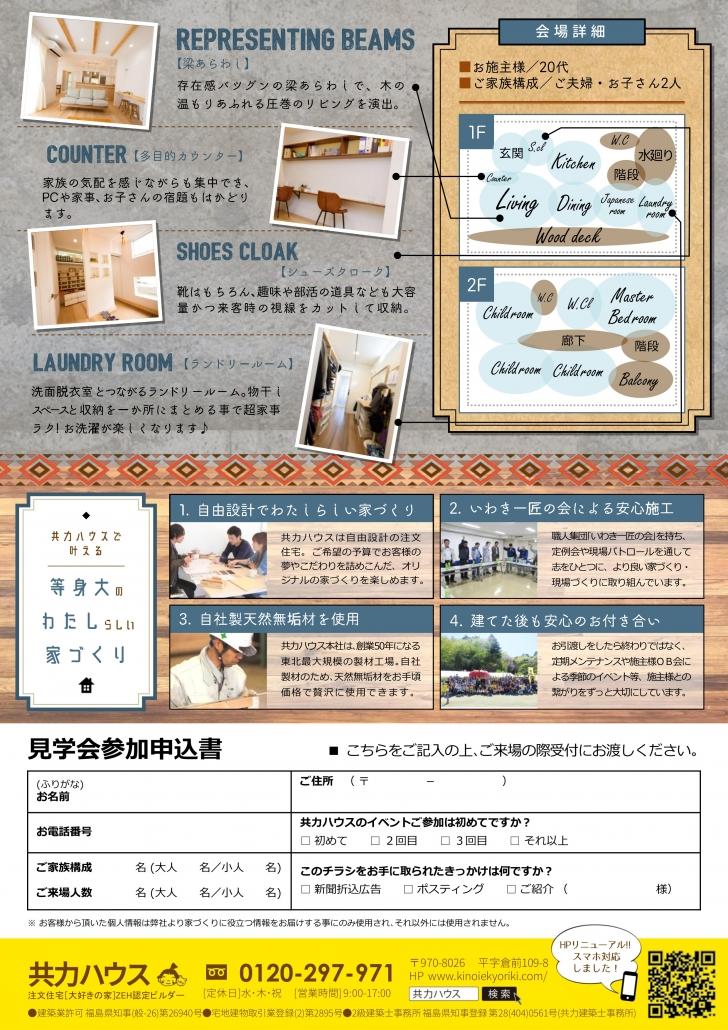 R1.7月鈴木邸完成見学会_裏.jpg