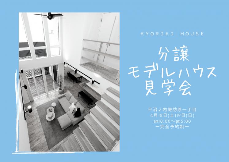 4/18(土)19(日)分譲モデルハウス見学会開催/平沼ノ内諏訪原一丁目
