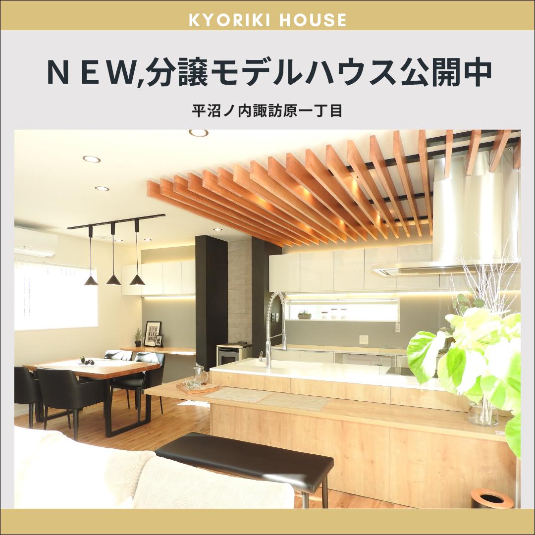 new, 分譲 モデルハウス公開中! (8-1).png