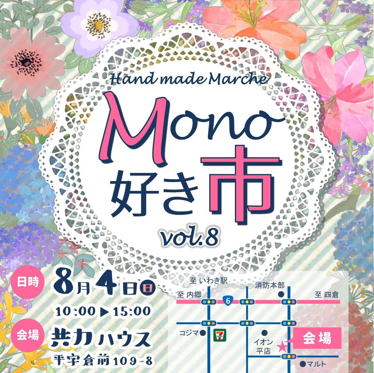 8/4(日)ハンドメイドマルシェMono好き市 vol.8開催!!