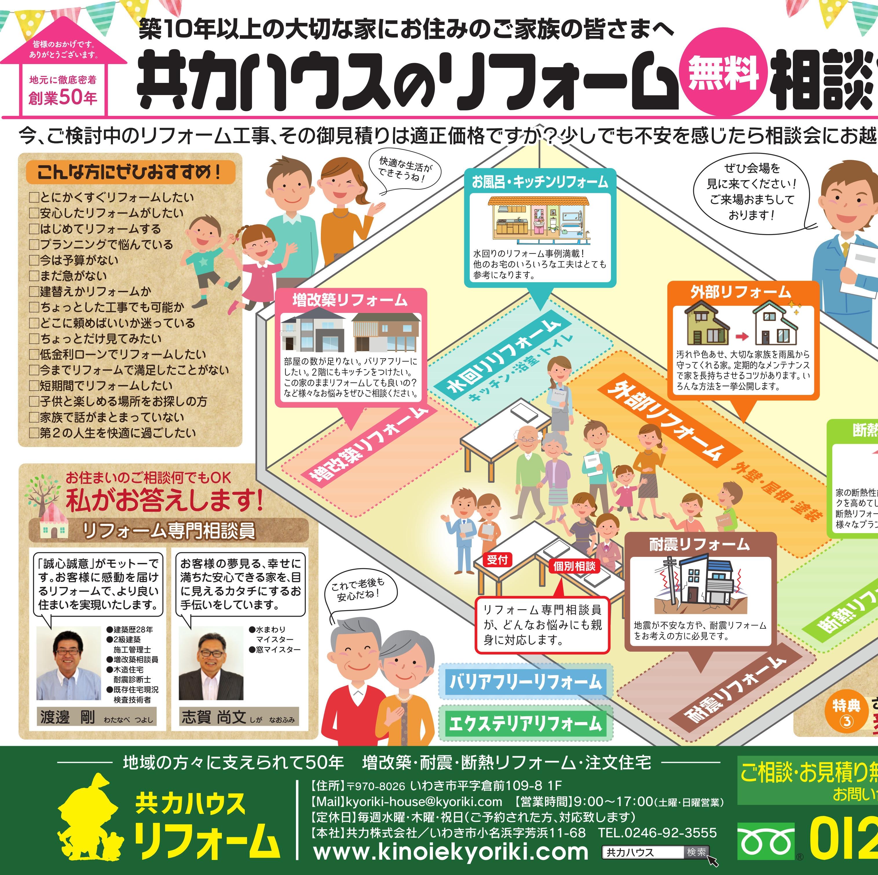 6/23(日)リフォーム無料相談会開催!!