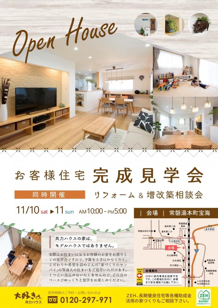H30.11月五十嵐邸見学会チラシ_表面.jpg