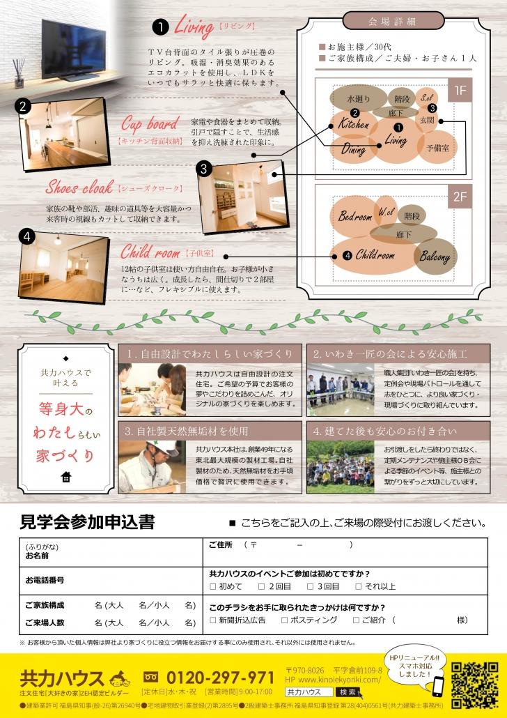 H30.11月五十嵐邸見学会チラシ_裏面.jpg