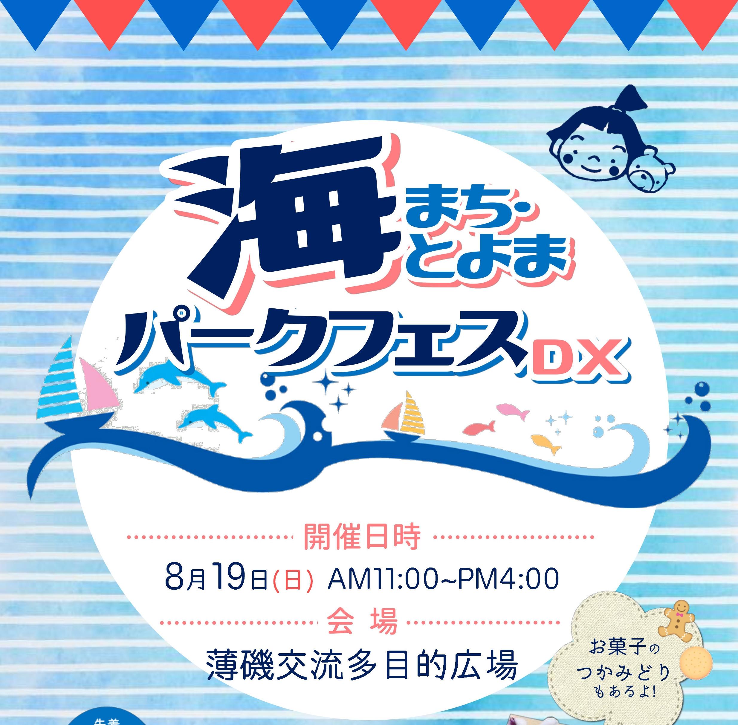 8月19日(日) 海まち・とよまパークフェスDX!! 出店のお知らせ