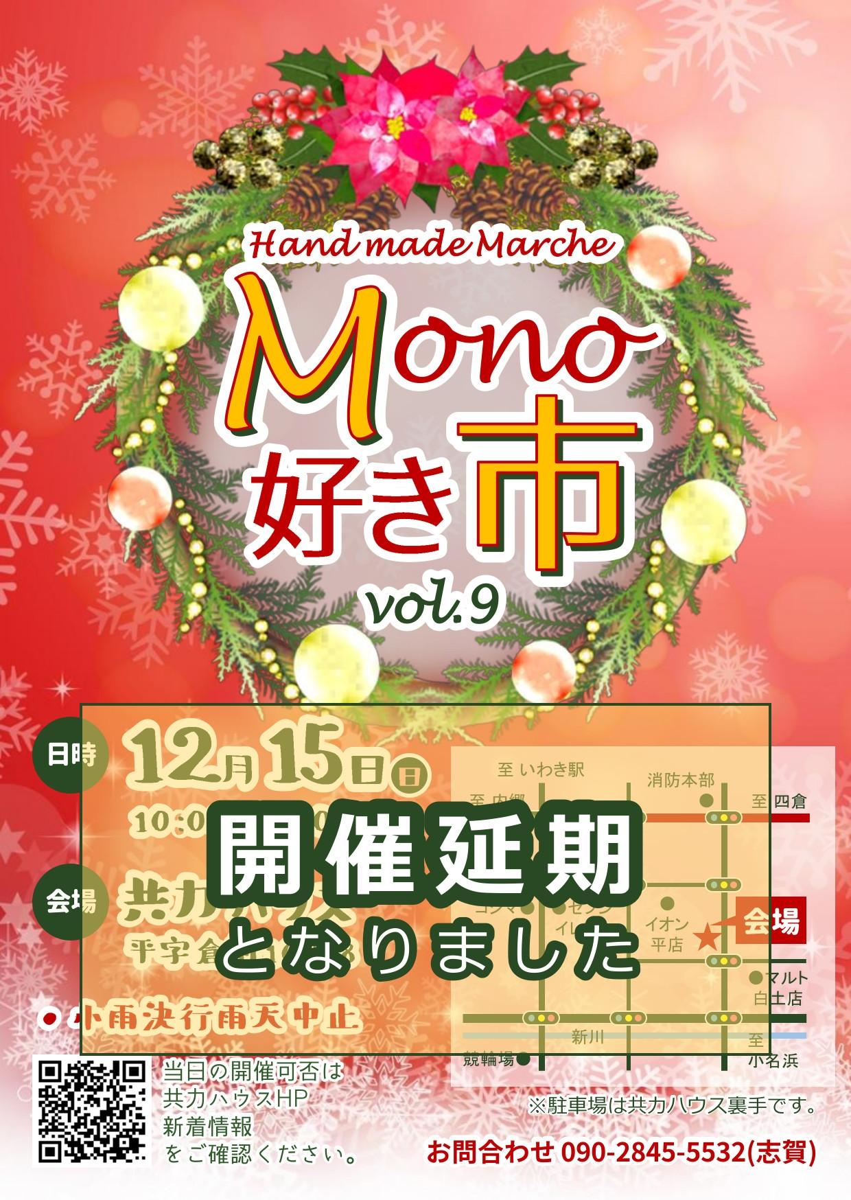 ハンドメイドマルシェMono好き市 vol.9開催延期のお知らせ