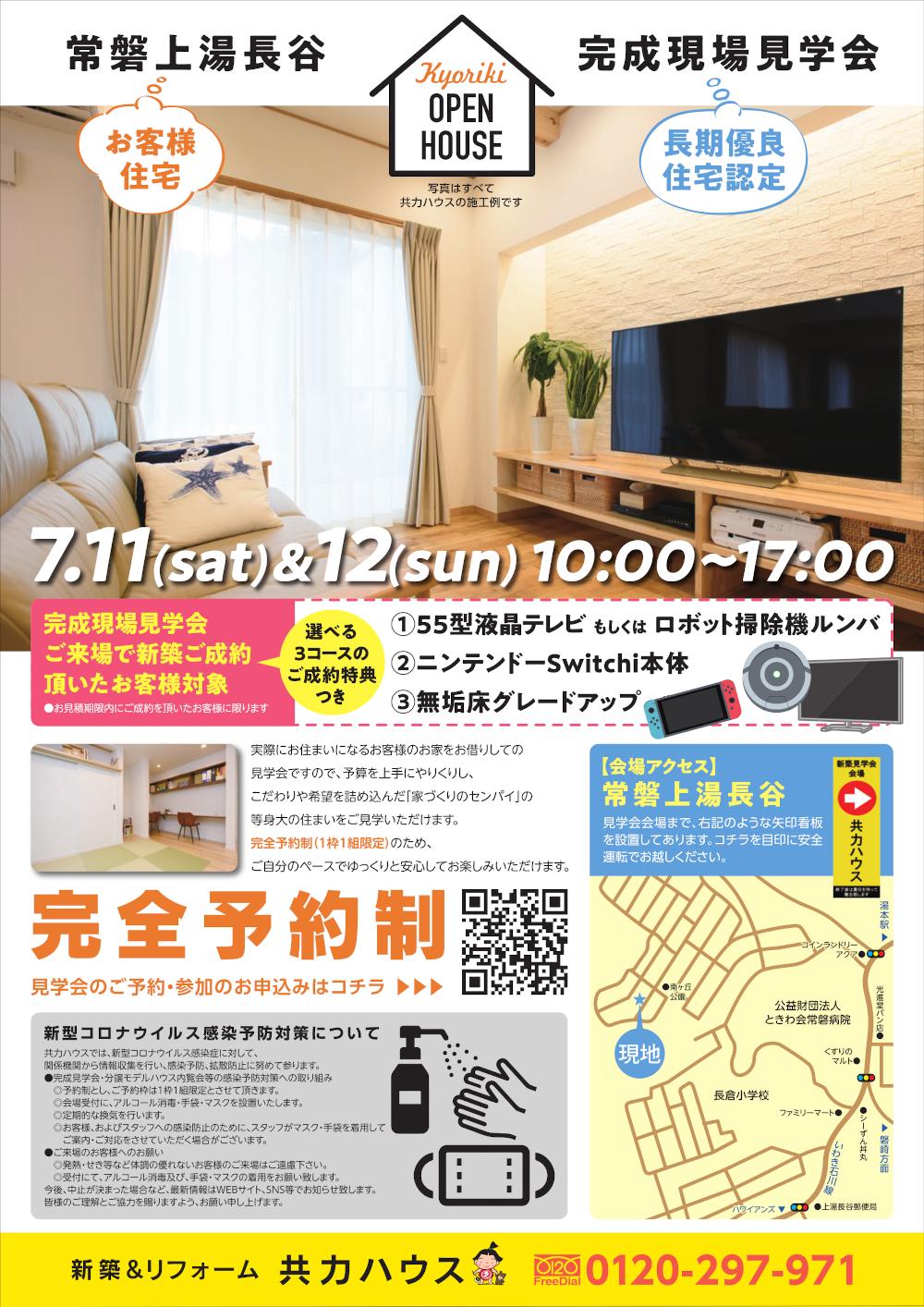 【予約制】7/11(土)12(日)完成見学会/常磐上湯長谷町