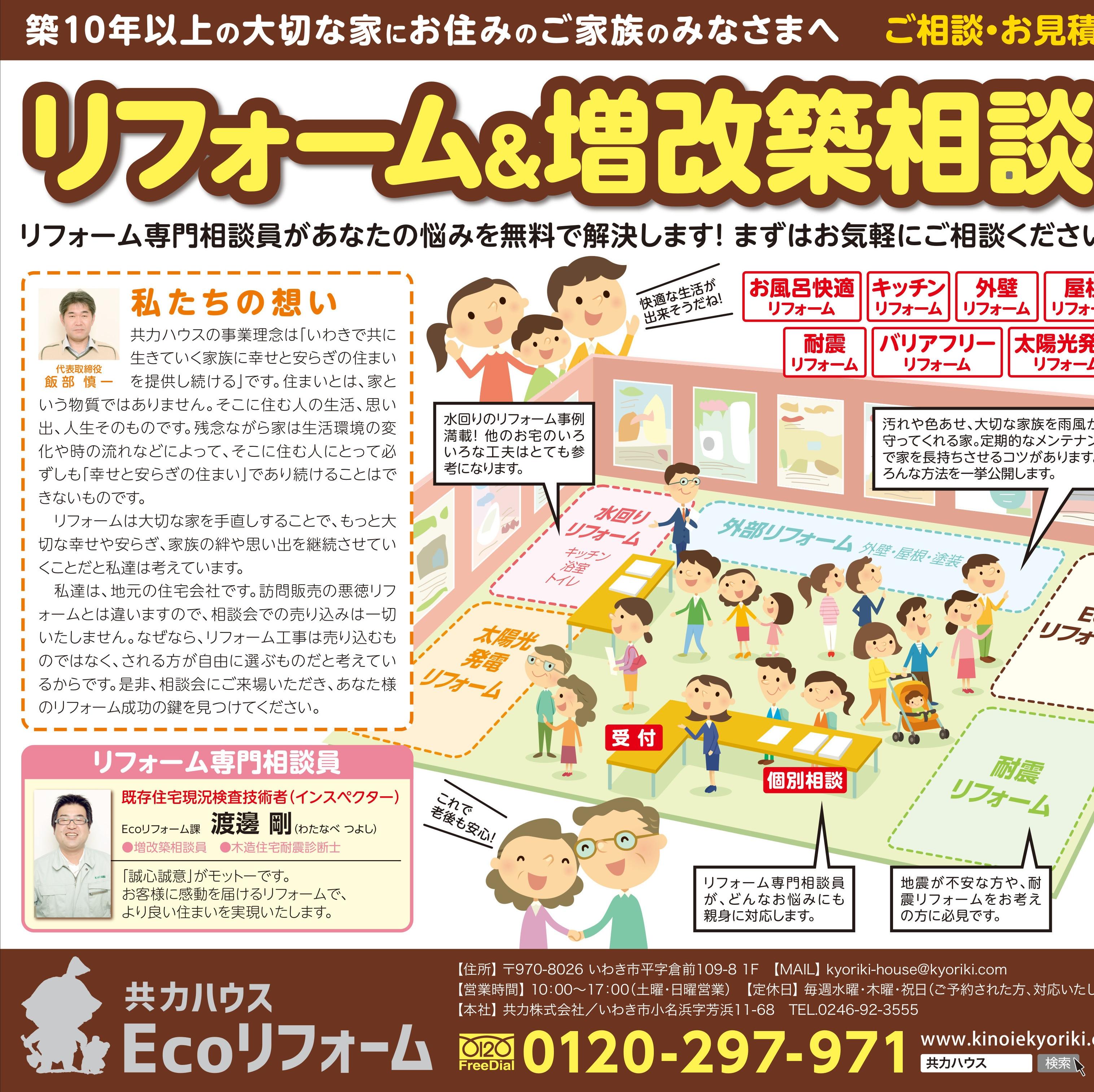 【7/28(土)29(日)】リフォーム&増改築相談会開催!!