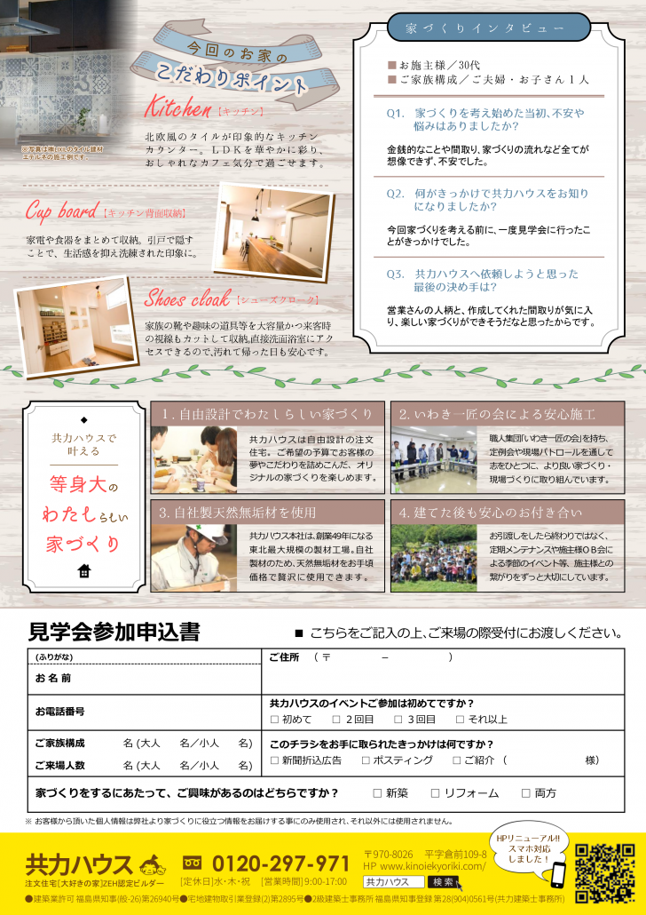 H30.12月先﨑邸見学会チラシ_裏.png