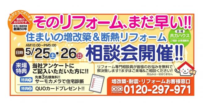 5/25(土)26(日)住まいの増改築&断熱リフォーム相談会開催!!