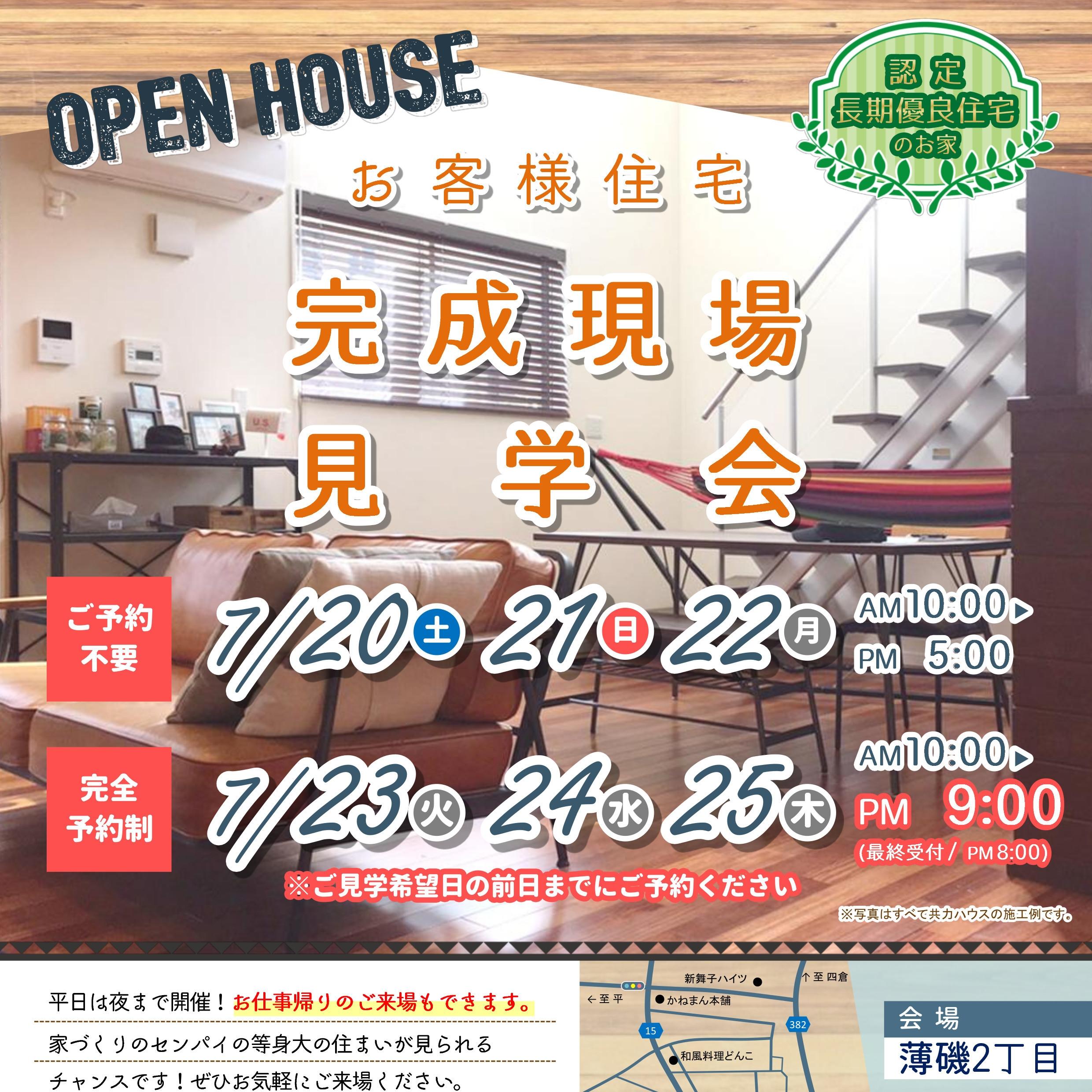 7/20(土)~7/25(木)薄磯2丁目/完成見学会開催!!