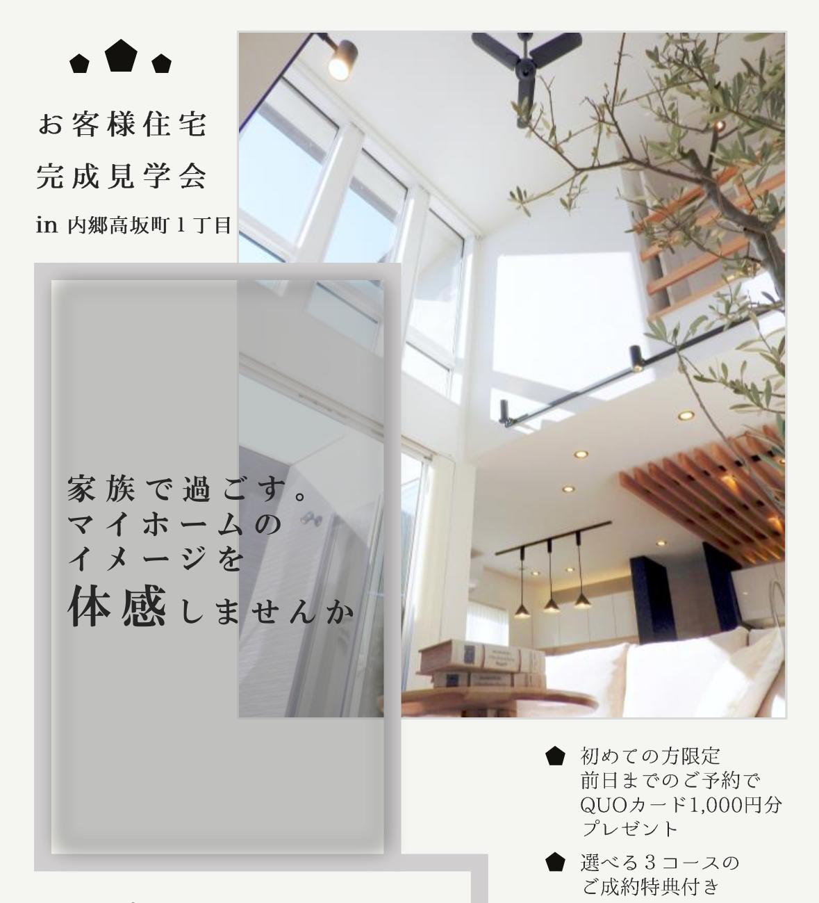 【予約制】2/27(土)28(日)完成見学会/内郷高坂町