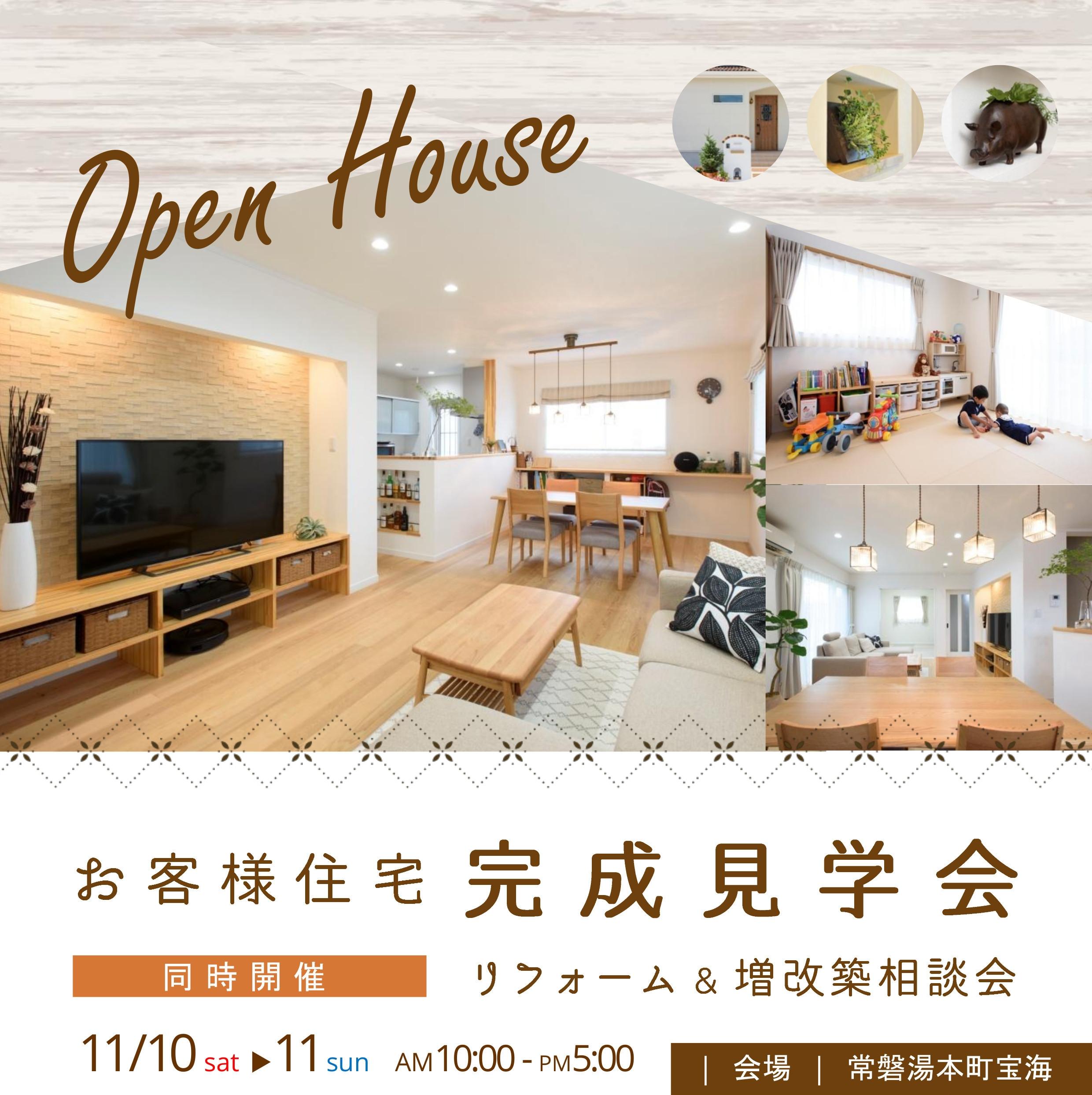 11/10(土)11(日)常磐湯本町宝海/完成見学会開催!!