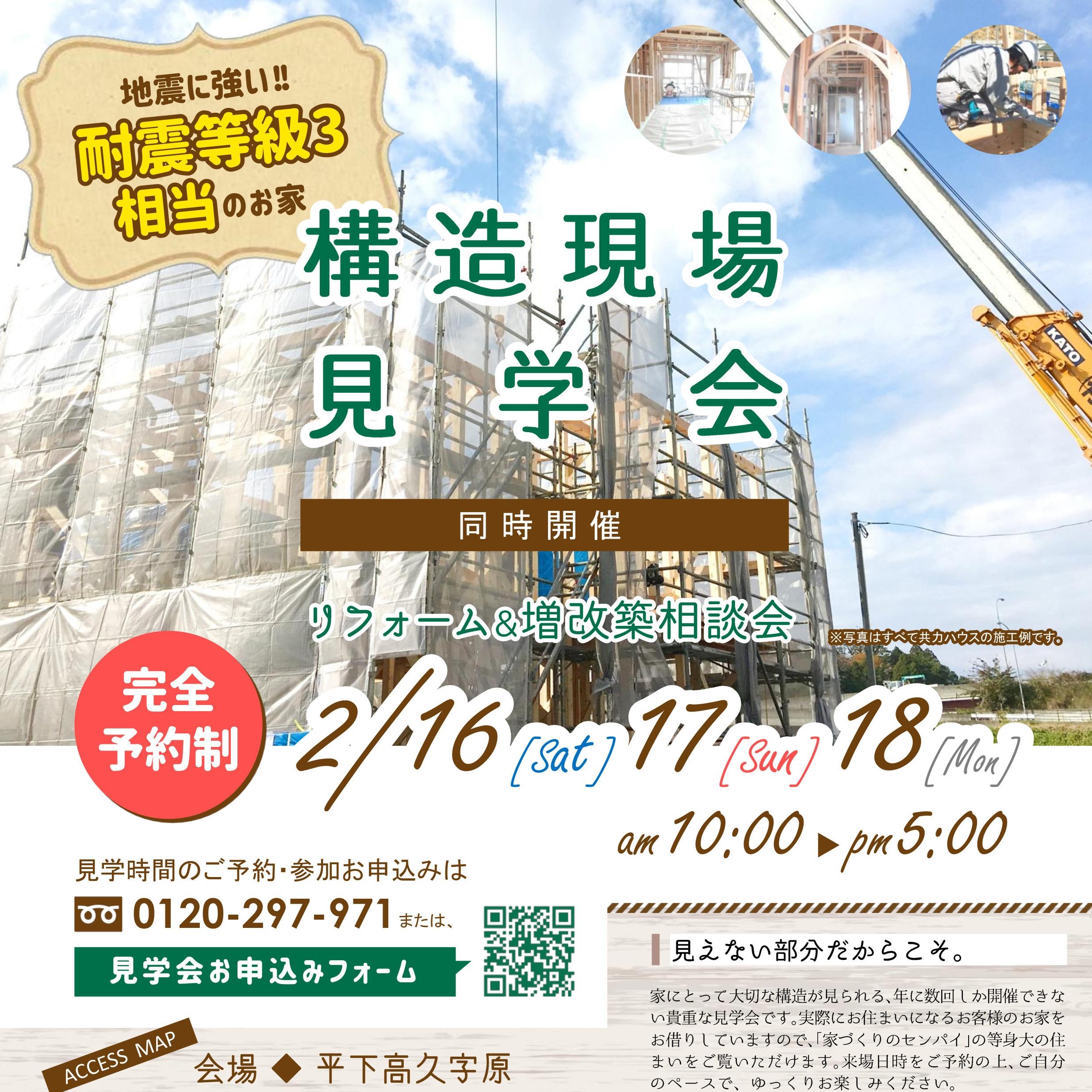 2/16(土)17(日)18日(月)平下高久/構造見学会開催!!