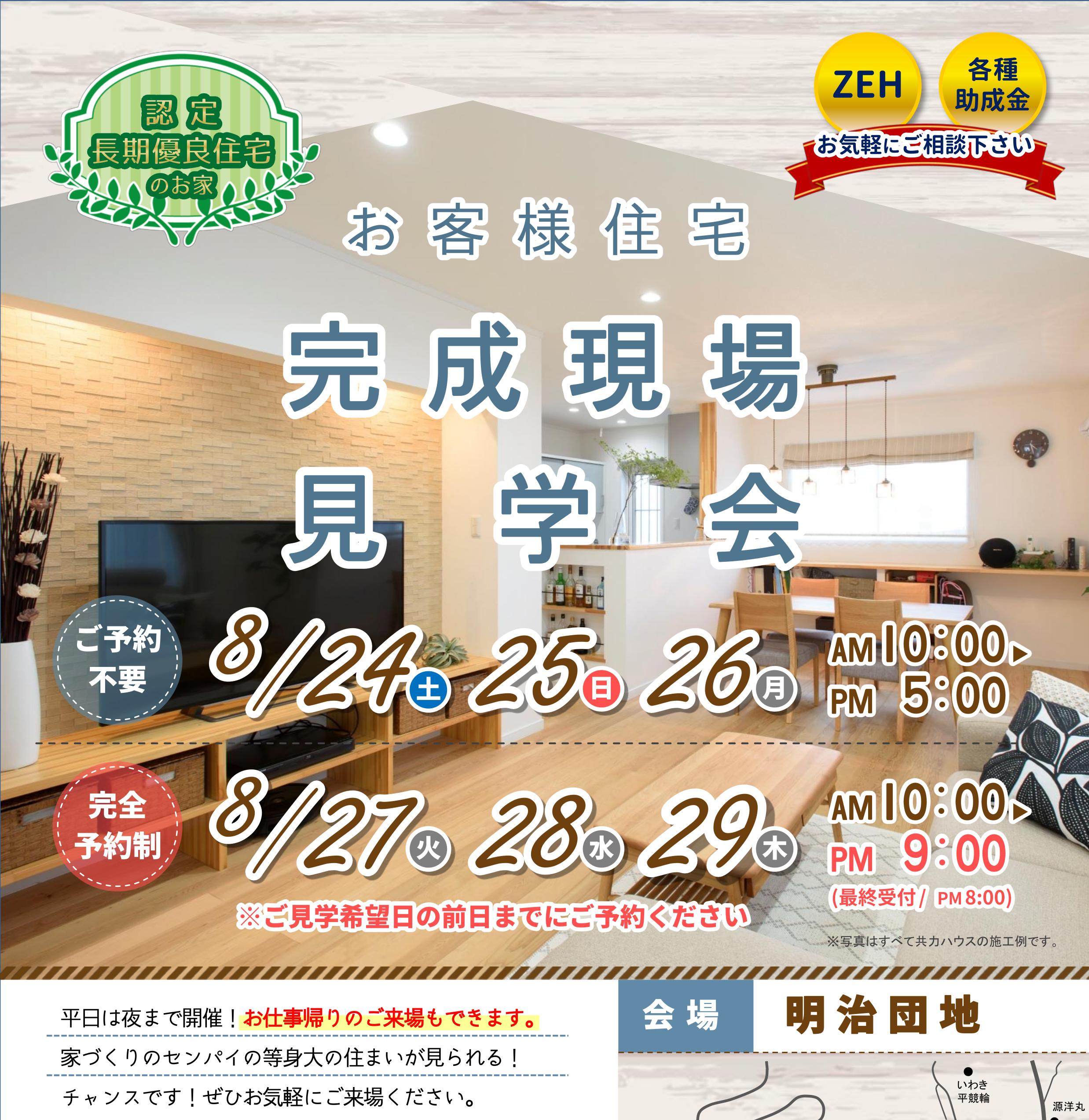 8/24(土)~29(木)明治団地/完成見学会開催!!
