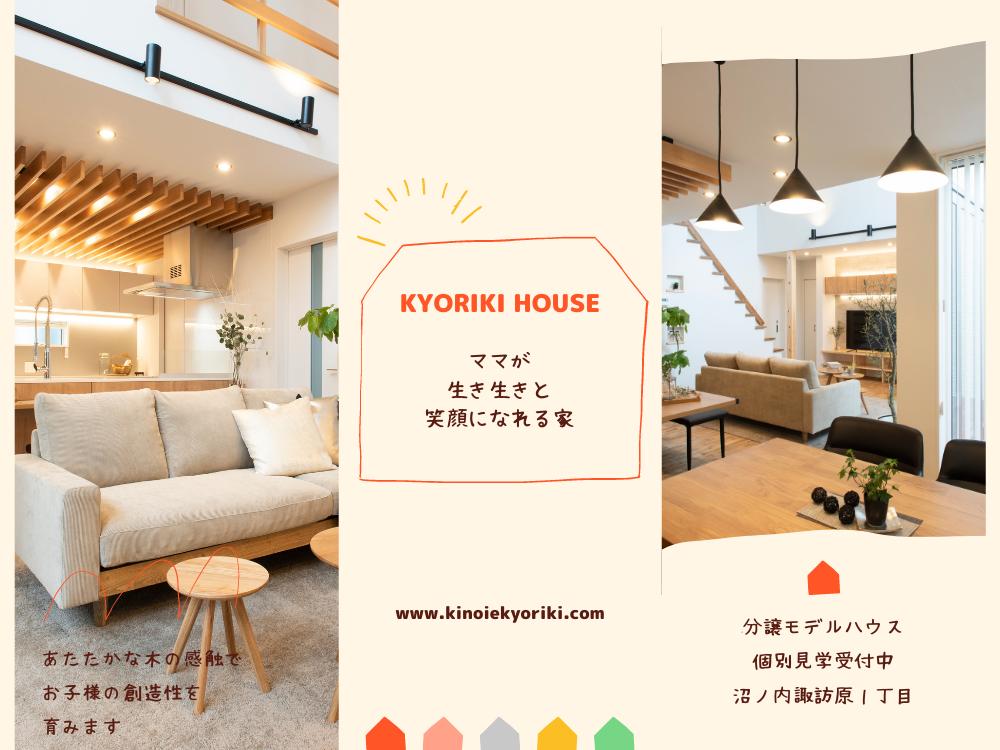 KYORIKI HOUSE (2).png