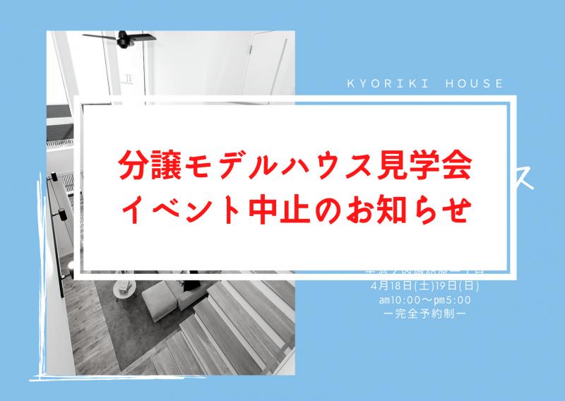 4/18(土)19(日)分譲モデルハウス見学会中止のお知らせ
