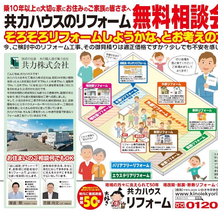 7/28(日)小名浜市民会館/リフォーム無料相談会開催!!