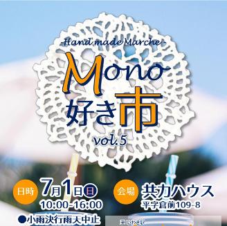 【7月1日(日)】ハンドメイドマルシェ Mono好き市 開催!!