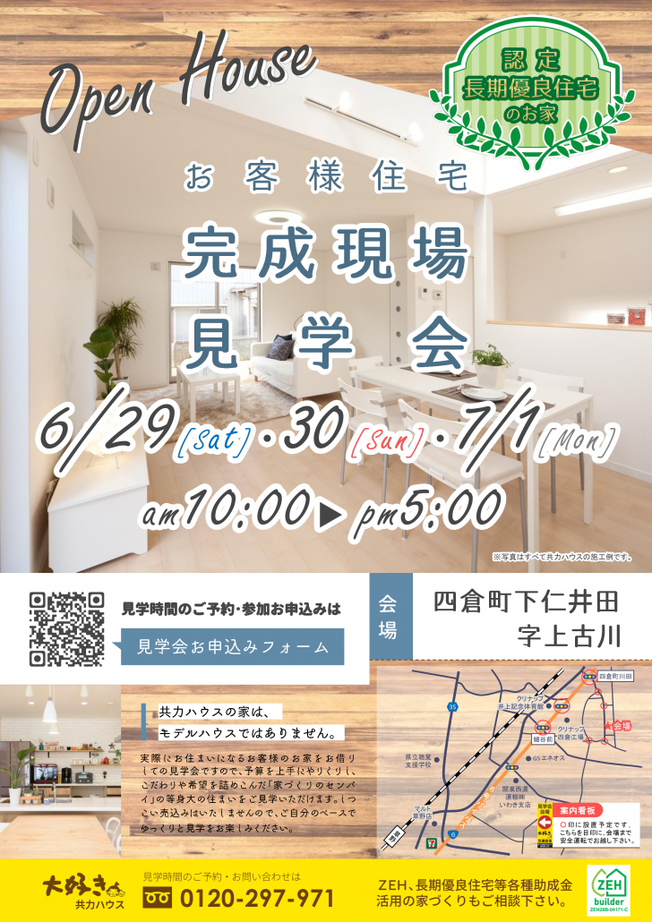 R1.6月阿部邸完成見学会_表.png