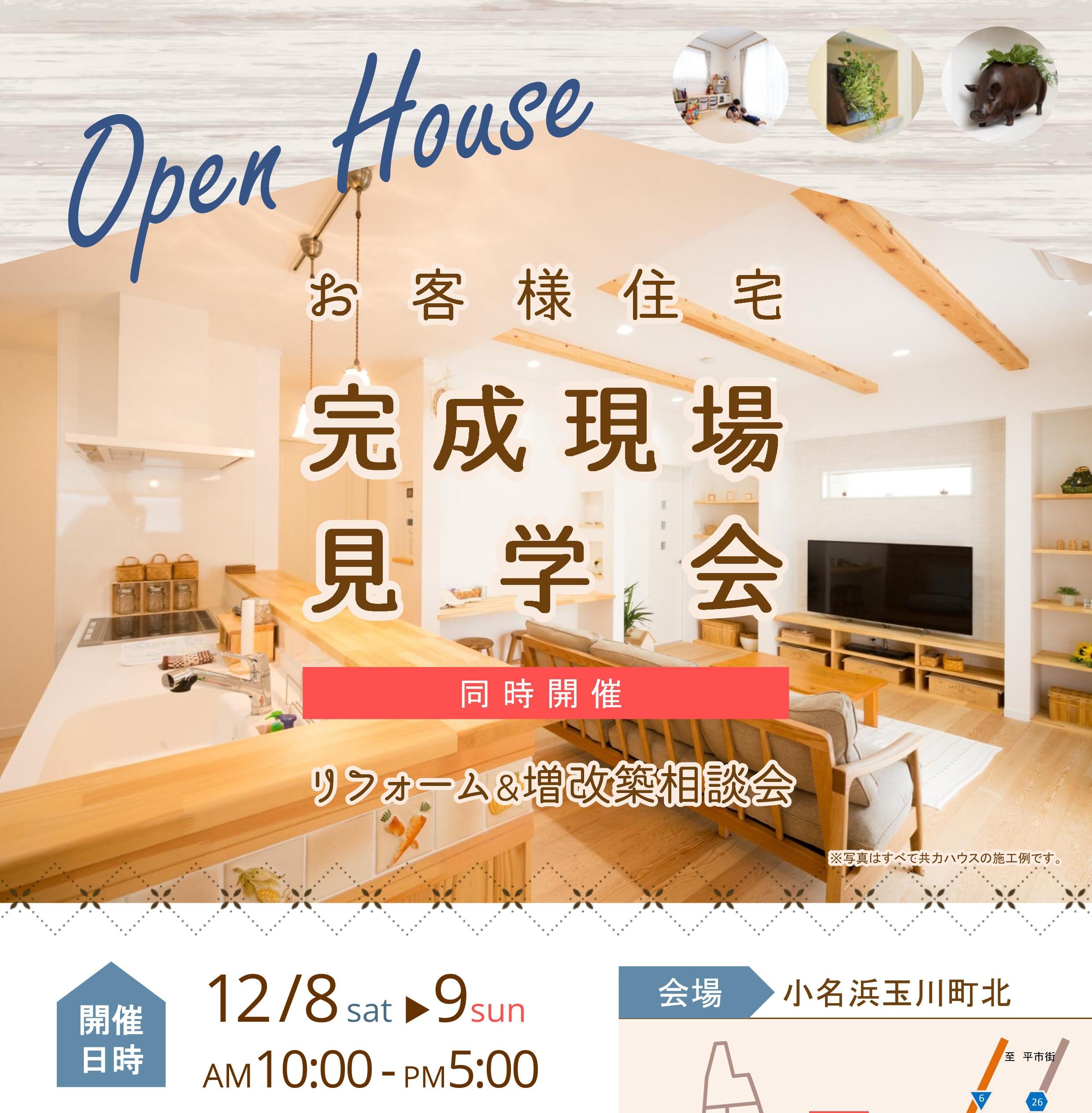 12/8(土)9(日)小名浜玉川町北/完成見学会開催!!