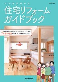 R2.住宅リフォームガイドブック200.283.jpg