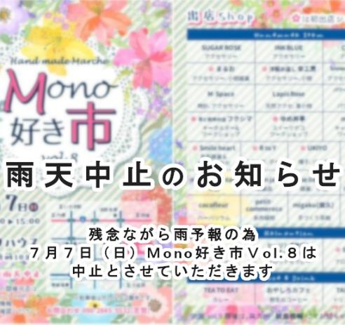 ハンドメイドマルシェMono好き市 vol.8雨天中止!!