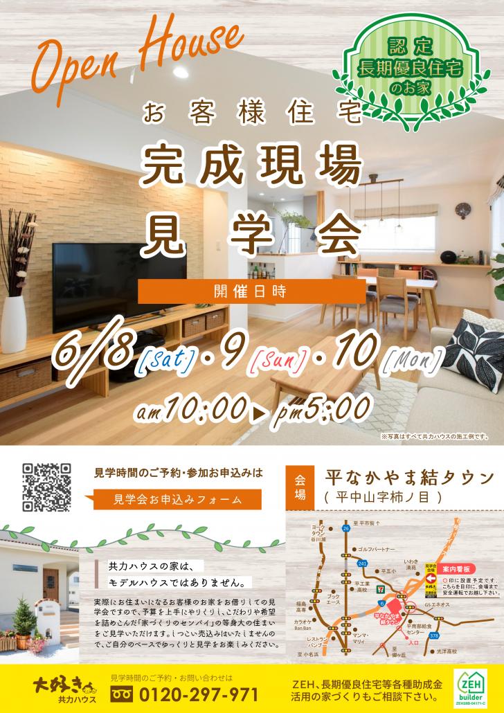 2019.6月完成見学会_表.png