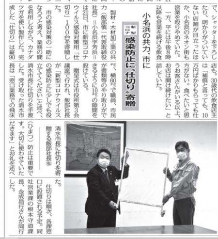 いわき民報2020.4.21仕切り寄贈.JPG