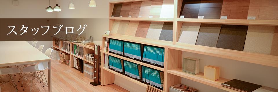 福島県いわき市の注文住宅・新築戸建てを手がける工務店の共力ハウスブログ