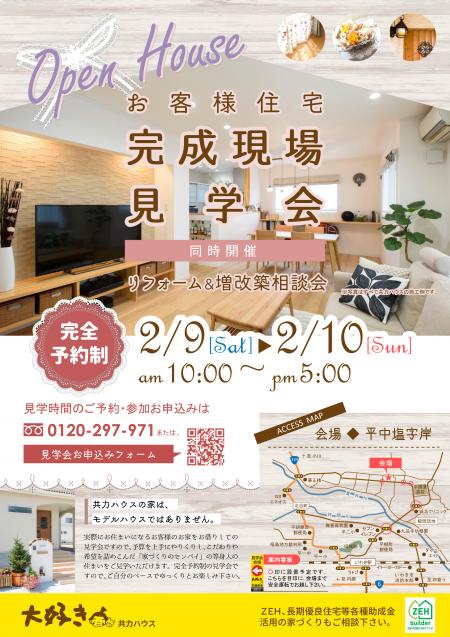 H31.2月関場邸完成見学会_表.png