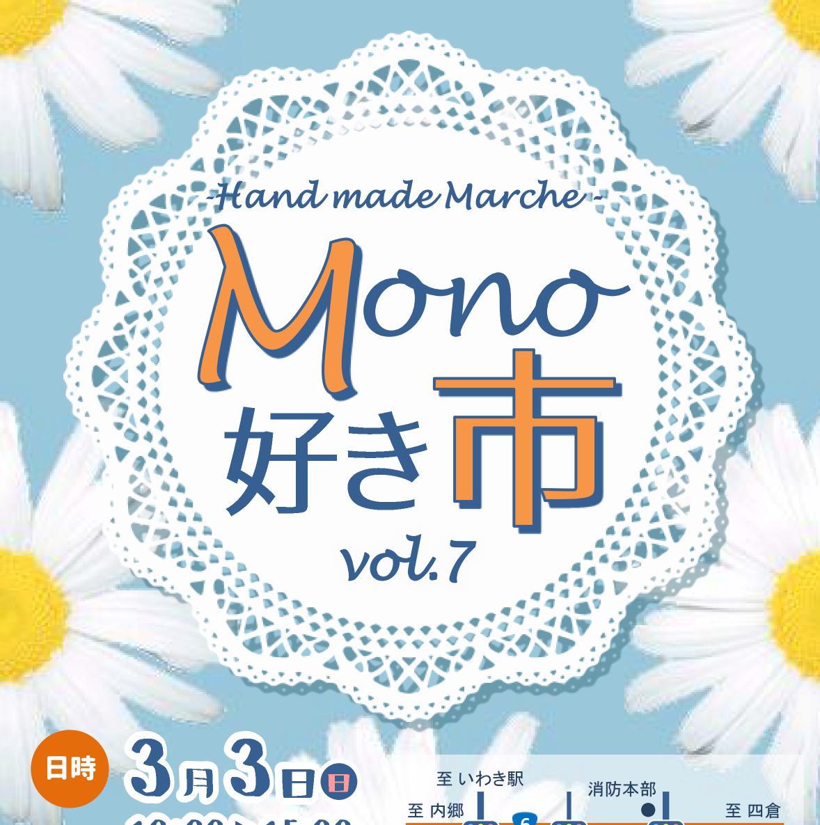 ハンドメイドマルシェMono好き市 vol.7