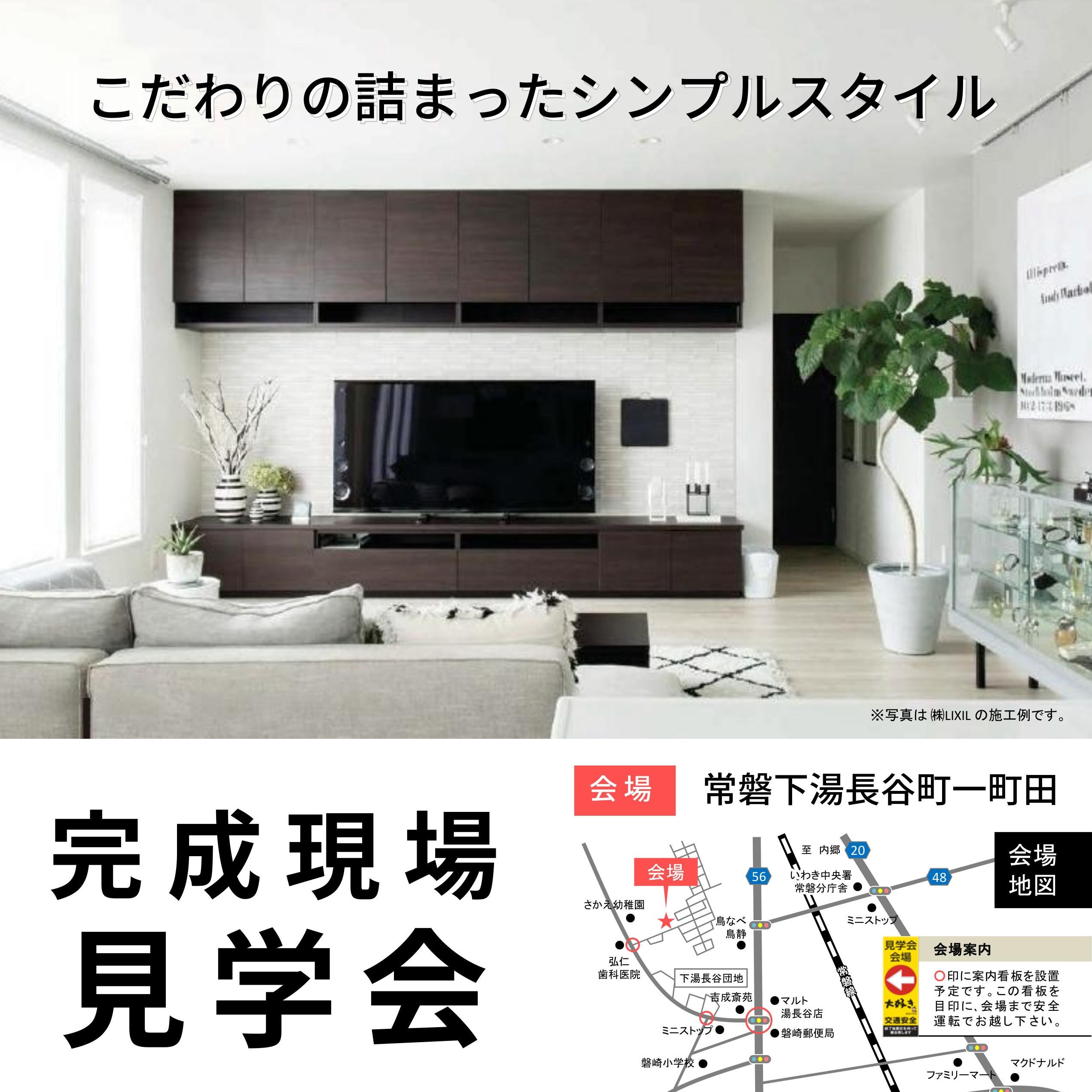 【9月22日(土)・23日(日) 常磐下湯長谷町/完成見学会開催!】