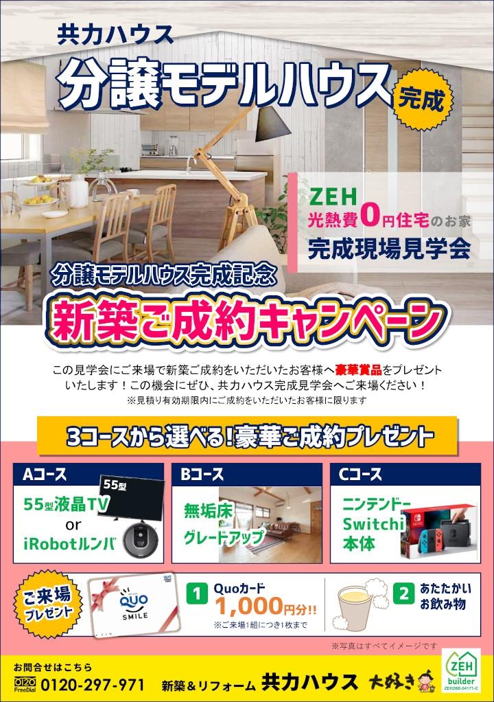 R2.1月 沼ノ内完成見学会特典_修正.jpg