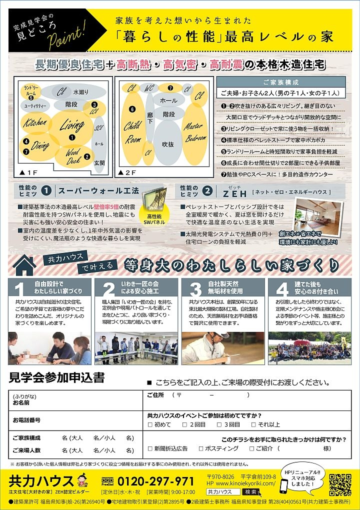 R2. 1月沼ノ内完成見学会_裏.jpg