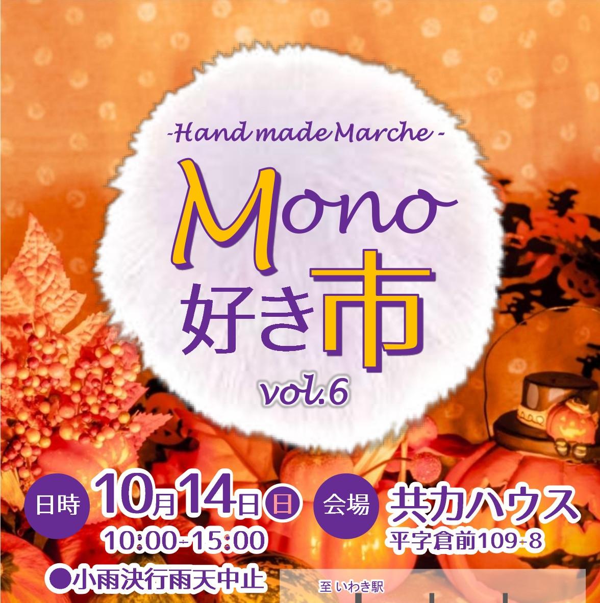ハンドメイドマルシェMono好き市 vol.6