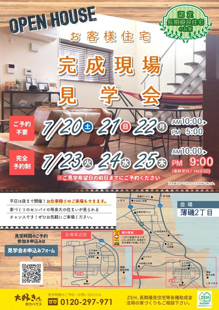 R1.7月鈴木邸完成見学会_表.jpg