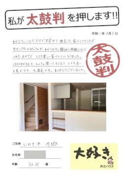 hiruta_kazuyuki_utigou.jpg
