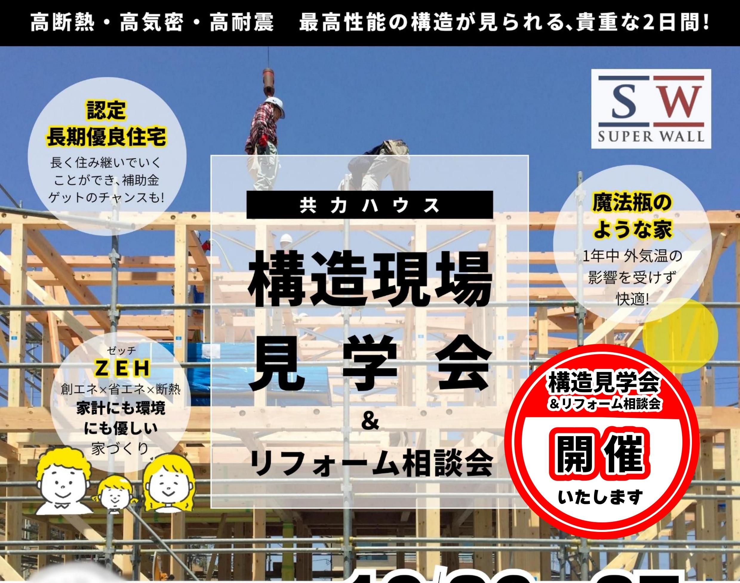 10/26(土)27(日)平沼の内/構造見学会&気密体験開催!!