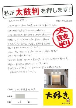 suganami_yuuki_kasima.jpg