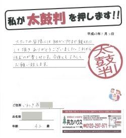 suzukiutigou.jpg