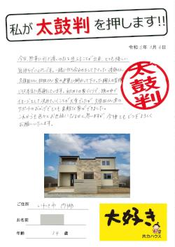utigo_takasaka1_suzuki.png
