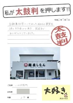 watanabe_takesii_izumi.jpg